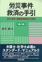 労災事件救済の手引 -労災保険・損害賠償請求の実務-(第2版) 書影